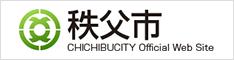 秩父市役所 WEBサイト