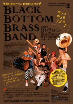 BLACK BOTTOM BRASS BANDコンサート_チラシ1226のサムネイル