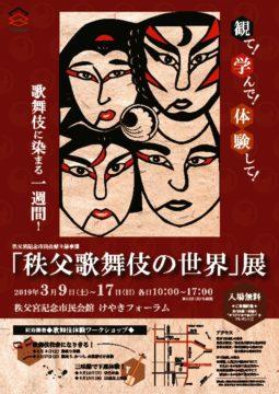 歌舞伎チラシ(表)のサムネイル