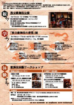 歌舞伎チラシ(裏)のサムネイル