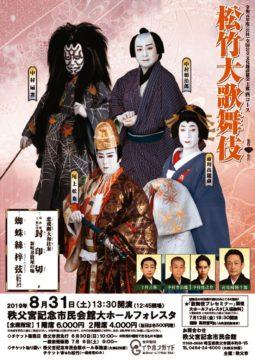 松竹大歌舞伎チラシ・ポスター(秩父)のサムネイル